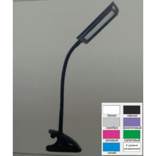 Настольная лампа Lemanso 6,1W 400LM прищепка серебро LMN091