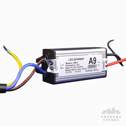 Драйвер Lemanso для 20W прожектора / LMP-2