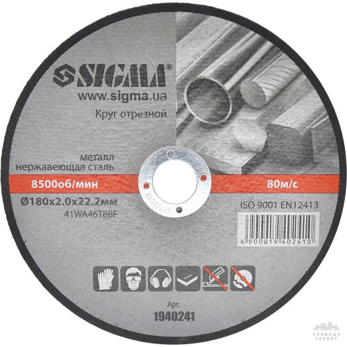 Круг отрезной по металлу Sigma Ø180x2.0x22.2мм, 8500об/мин (1940241)