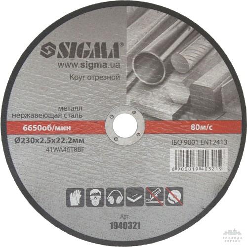 Круг отрезной по металлу Sigma Ø230x2.5x22.2мм, 6650об/мин (1940321)