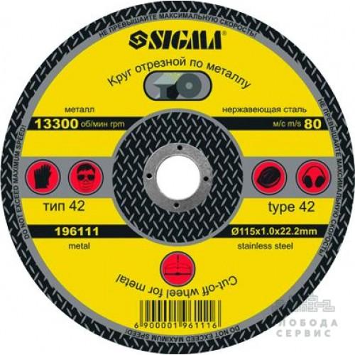 Круг отрезной по металлу Sigma Ø115*1.6мм (1941231)
