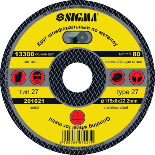 Круг отрезной по металлу Sigma Ø180*2.0мм (1941551)