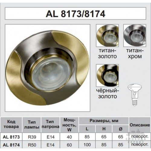 Спот Lemanso AL8173 титан - золото R39 / 020