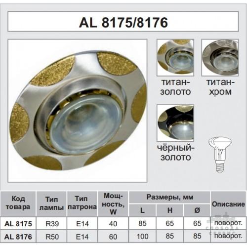 Спот Lemanso AL8176 чёрный (графит) - золото R50 / 156