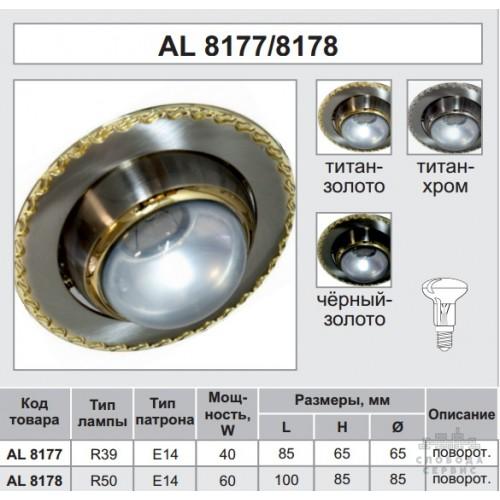 Спот Lemanso AL8178 чёрный (графит) - золото R50 / 125