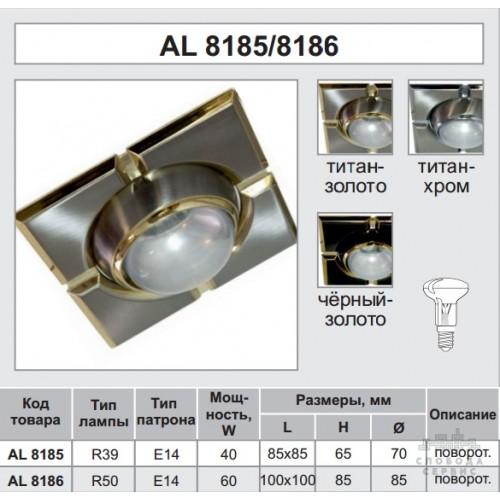 Спот Lemanso AL8185 чёрный (графит) - золото R39 / квадрат 098-S