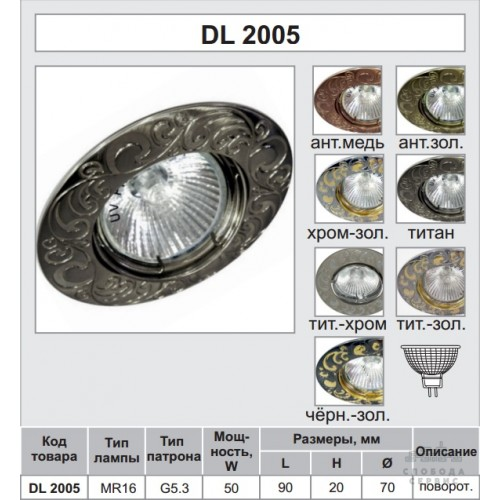 Спот Lemanso DL2005 хром-золото MR16