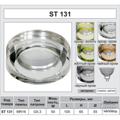 Спот Lemanso ST131 чайный-хром G5.3